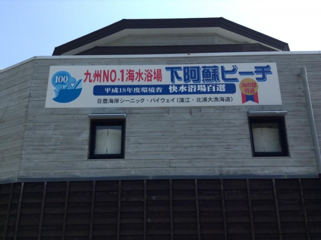 延岡市北浦町すみえ (34)