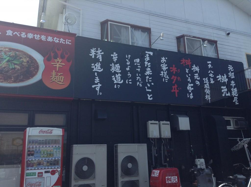 延岡市桝元ラーメン愛宕山店 (3)