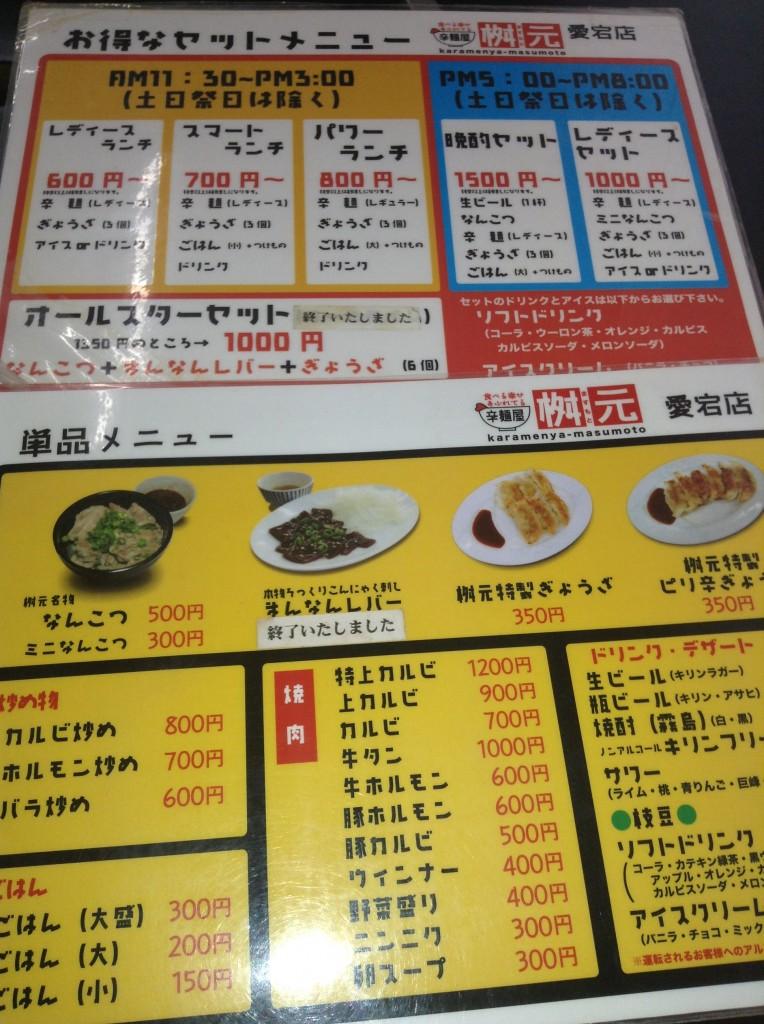 延岡市桝本ラーメン愛宕山店 (1)