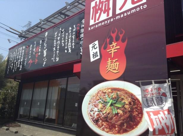 延岡市桝本ラーメン愛宕山店 (3)