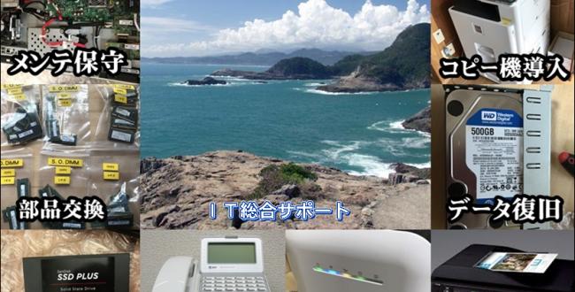 延岡市、日向市、門川町宮崎県北のパソコン修理