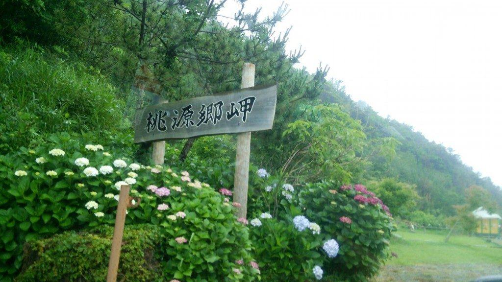 宮崎県門川町桃源郷岬 (2)