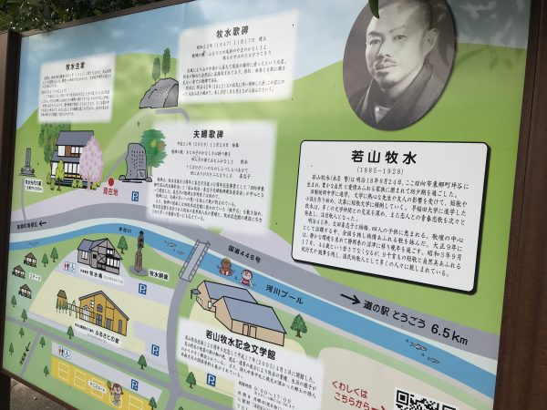 若山牧水に関する記念館も近くにあります。