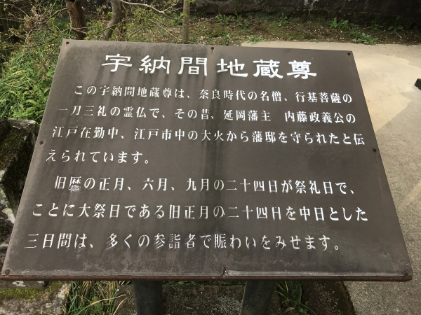 宮崎県美郷町北郷地区の宇納間地蔵尊看板